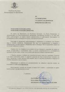 Благодарственото писмо от Президентството.