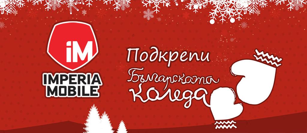The Bulgarian Christmas